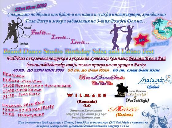 Brand Dance Studio, 3-ти Рожден ден (25 и 26 Юли 2009)