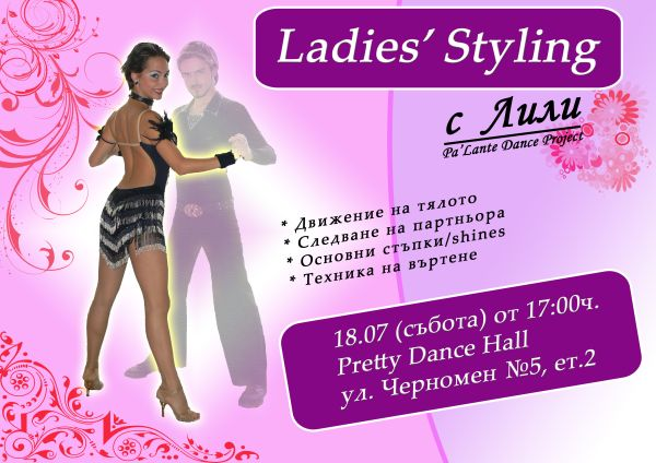 Ladies styling с Лили & Cha Cha Cha с Евгени и Лили