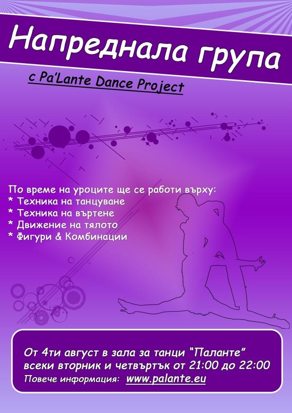 Palante Dance Studio - новини