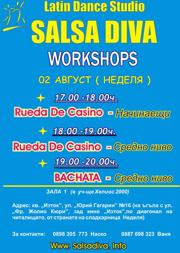 Salsa Diva - Workshops в неделя, 02 Август