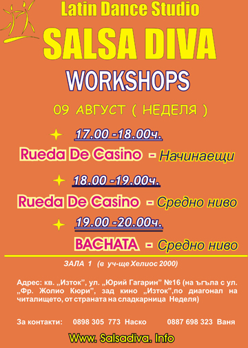 Salsa Diva - Workshops в неделя, 09 Август