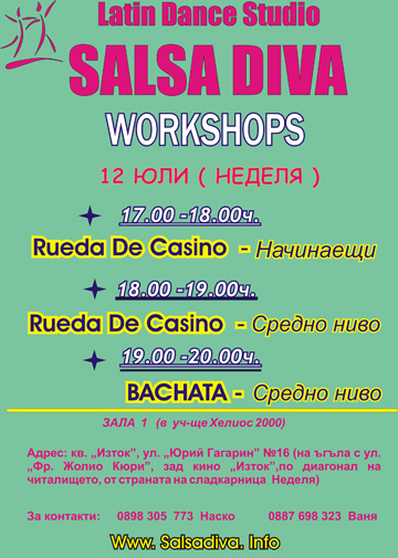 Salsa Diva - Workshops в неделя, 12 Юли