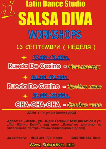 Salsa Diva - Workshops в неделя, 13 Септември