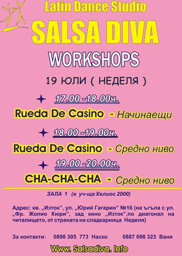 Salsa Diva - Workshops в неделя, 19 Юли