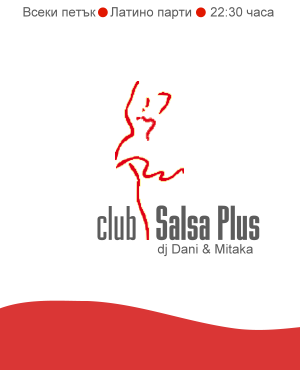 Club Salsa Plus - новини