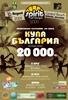 SPIRIT of Burgas 2009